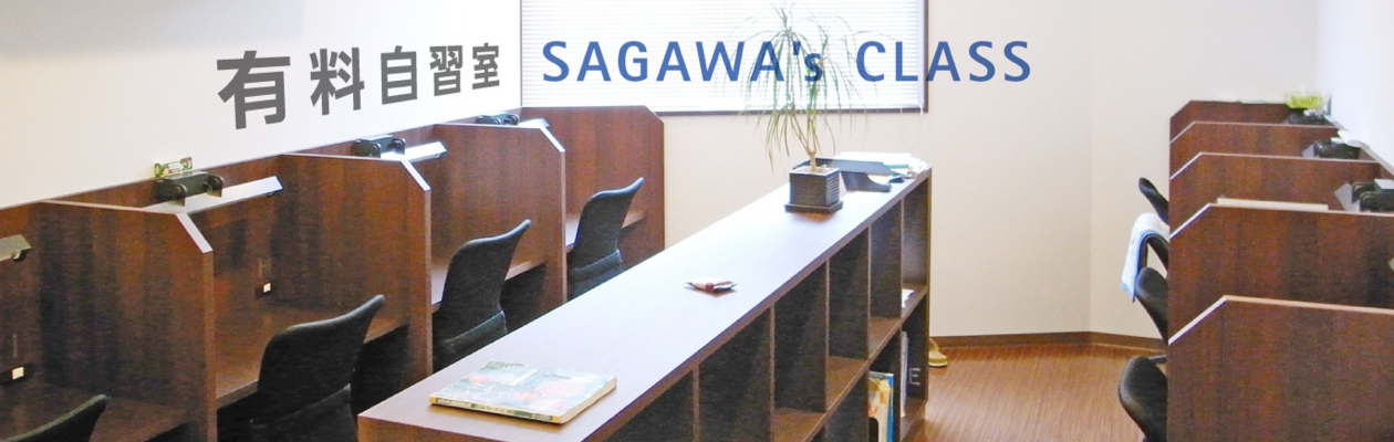 SAGAWA Cramming School